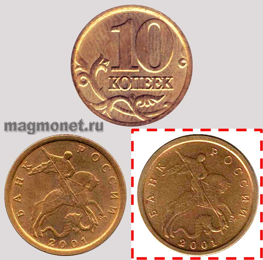 10 копеек 2001 года Цена   monetarussiaru
